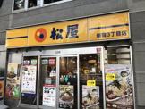 株式会社松屋フーズ 新宿3丁目店