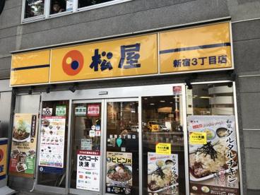 株式会社松屋フーズ 新宿3丁目店の画像1