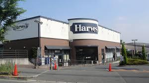 Harves(ハーベス) はびきの店の画像1