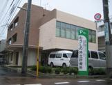 共立診療所