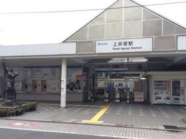 上井草駅の画像1