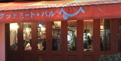 グッドミートバル赤羽店の画像1