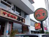 中華料理鳳来