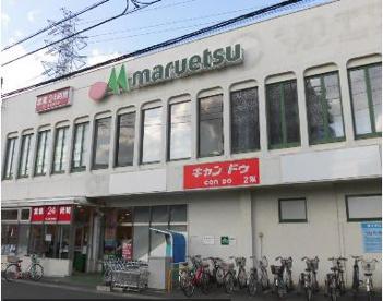 マルエツ 東大宮店の画像1