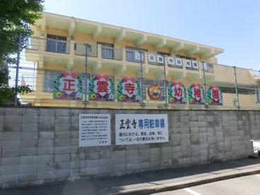 正雲寺幼稚園の画像1