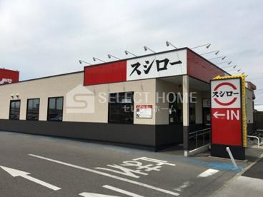 スシロー 岡崎上和田店の画像1