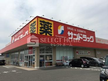 サンドラッグ 岡崎上和田店の画像1