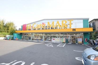 フィットケアマート戸塚町店の画像1