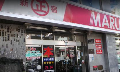 丸正総本店の画像1