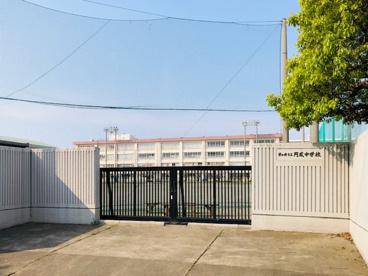 茅ヶ崎市立円蔵中学校の画像1