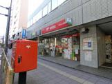 世田谷上馬郵便局