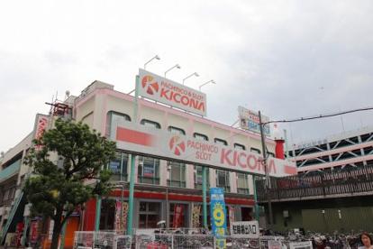 キコーナ今福店の画像1