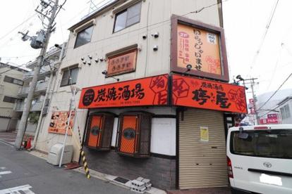 木亭屋徳庵駅前店の画像1