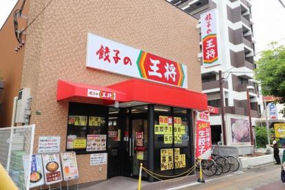 餃子の王将 城東今福店の画像1