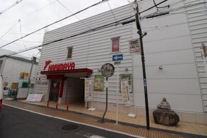 はりやま徳庵駅前店の画像1