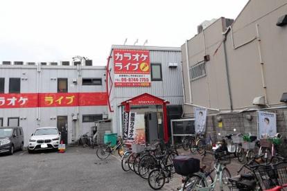 カラオケライブ 徳庵駅前店の画像1
