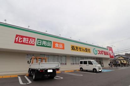 スギドラッグ 東大阪楠根店の画像1
