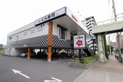 くら寿司 城東今福店の画像1