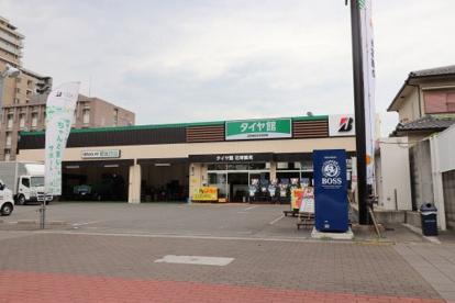 タイヤ館 花博鶴見の画像1