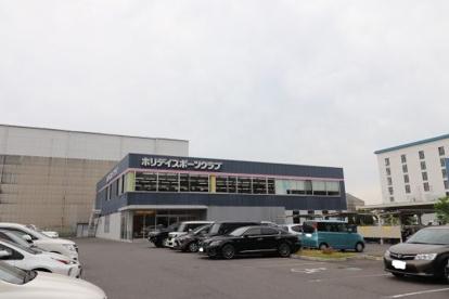 ホリデイスポーツクラブ東大阪店の画像1