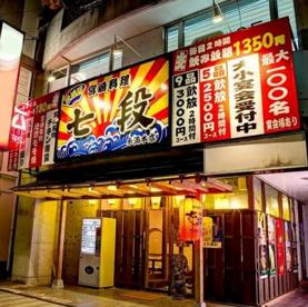 居酒屋七段 糸満本店の画像1