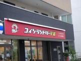 コインランドリーデポさいたま桜道場店