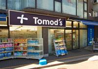 トモズ 等々力南口店の画像1