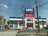 AOKI岡崎鴨田店