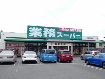 業務スーパー 加曽利町店の画像1