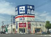 洋服の青山岡崎鴨田店