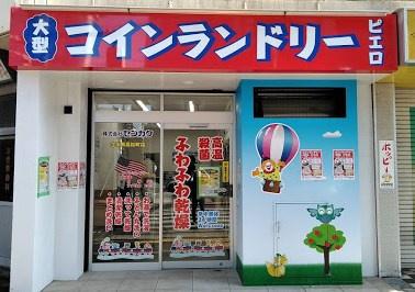 コインランドリー/ピエロ 235号立川市高松町店の画像1