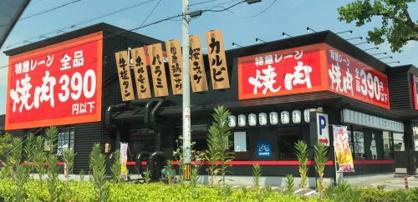 味のにく丸岡崎北店の画像1