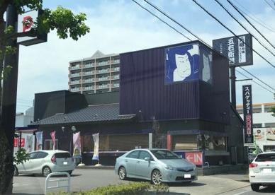洋麺屋五右衛門岡崎店の画像1