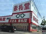 メガネ赤札堂岡崎店