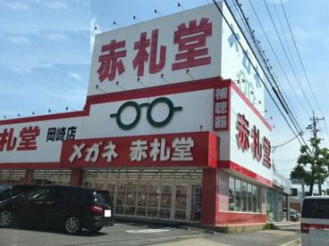 メガネ赤札堂岡崎店の画像1