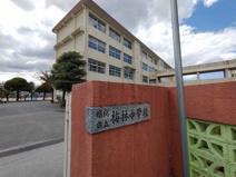 福岡市立梅林中学校