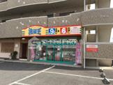 洗濯王 井内店
