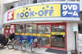 BOOKOFF 十条駅前店