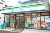 ファミリーマート 北区上十条一丁目店