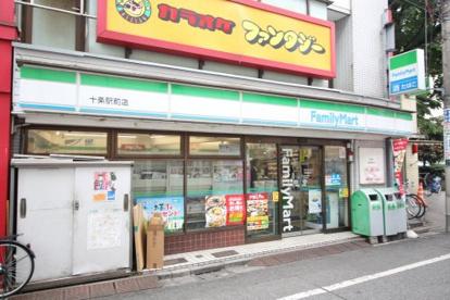 ファミリーマート 十条駅前店の画像1