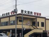 安楽亭中居店