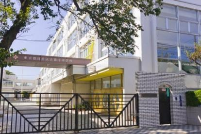 目黒区立第十一中学校の画像1
