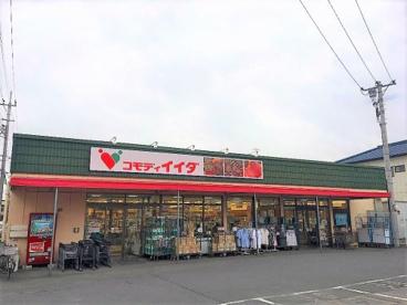 コモディイイダ/上福岡店の画像1