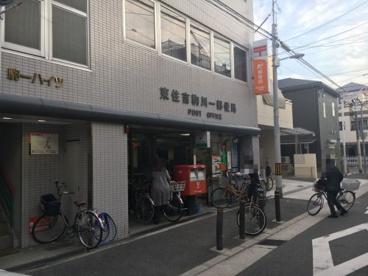 東住吉駒川一郵便局の画像1
