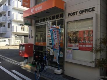 東住吉鶴ヶ丘郵便局の画像1
