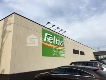 Felna(フェルナ) 法性寺店の画像1