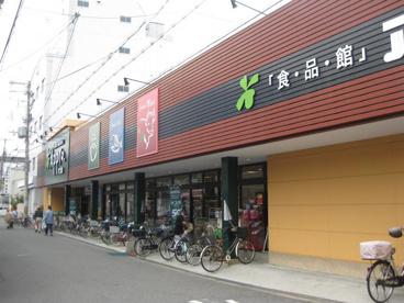 食品館アプロ 矢田店の画像1