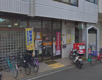 大阪平野北郵便局