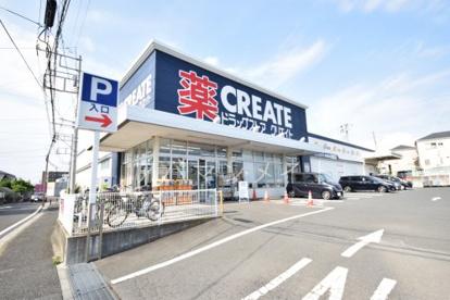クリエイトS・D泉中田西店の画像1