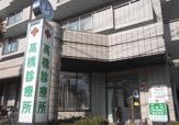 高橋診療所